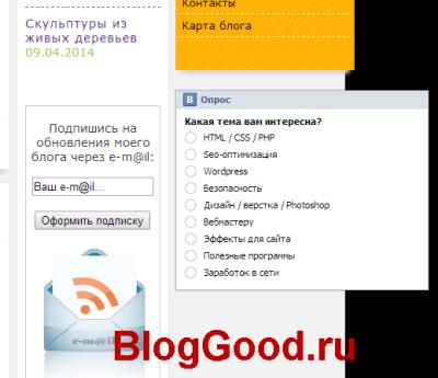 Как вставить виджет опроса ВКонтакте для сайта