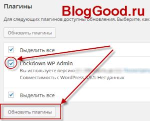 Обновление WordPress плагинов