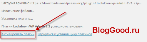 Как установить или удалить плагин WordPress?