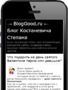 Как создать мобильную версию блога для Wordpress. Плагин MobilePress