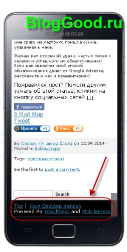 Редактирование плагин MobilePress