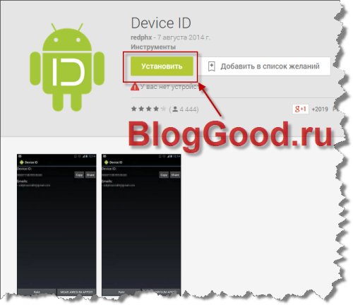 Как узнать device id android?