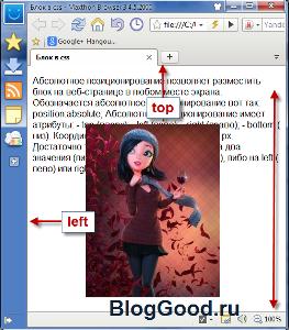 Фиксированное позиционирование в CSS