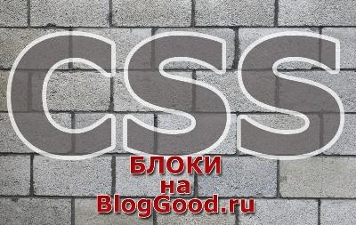 Блоки в CSS