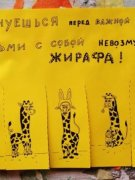 Забавные и веселые объявления от киевской художницы Насти Винокуровой