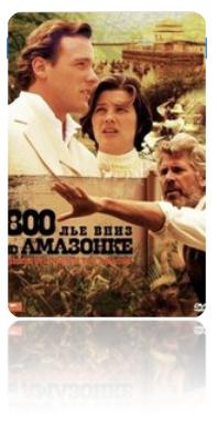 800 лье вниз по Амазонке (1993)  (Eight Hundred Leagues Down the Amazon)
