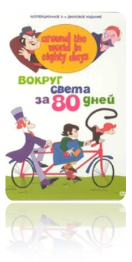 Вокруг света за 80 дней (1972)  (Around the World in 80 Days)