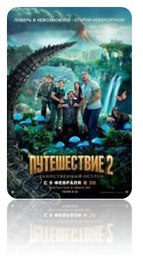 Путешествие 2: Таинственный остров (2012)  (Journey 2: The Mysterious Island)