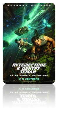 ПутешествиекцентруЗемли (2008)  (Journey to the Center of the Earth)