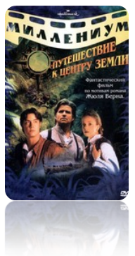 ПутешествиекцентруЗемли (1999)  (Journey to the Center of the Earth)