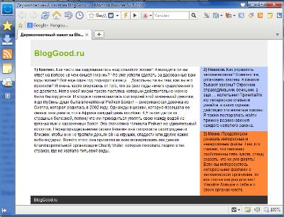 Двухколоночный макет на BlogGood.ru