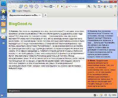 Двухколоночный резиновый макет на BlogGood.ru