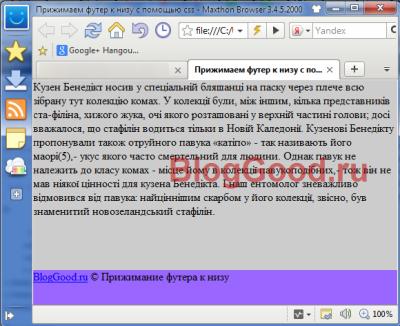 Как прижать футер сайта (подвал) к низу экрана с помощью CSS