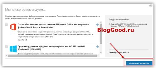 Как из Word документа сделать PDF?