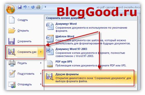 Как из документа pdf сделать word онлайн