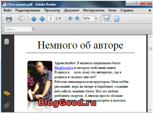 Как из фото создать pdf документ