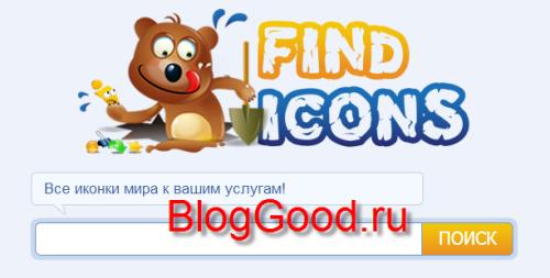 огромное количества бесплатных иконок для сайтов на различную тематику