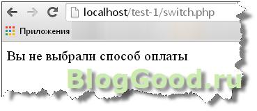 Оператор Switch-PHP