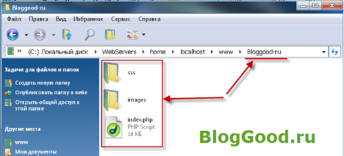 Куда заливать файлы сайта в Денвер (Denwer)?