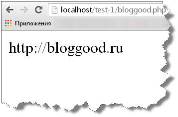 Вывод переменных на экран при помощи оператора вывода «echo».