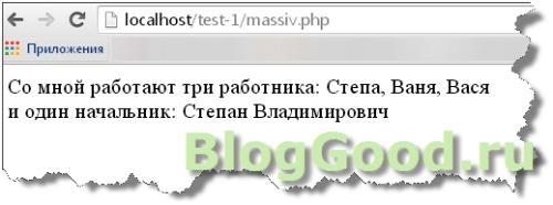 PHP-массивы. Урок 9