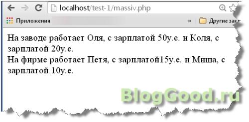 Многомерные массивы PHP