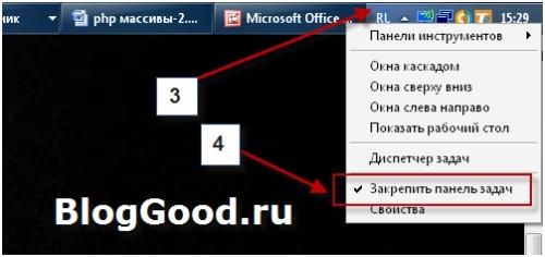 Как вернуть «панель задач» Windows, если она переместилась?