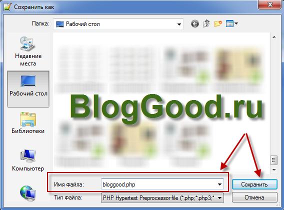 Как вставить код PHP в HTML страницу