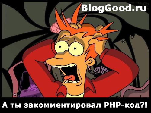 Как закомментировать код PHP?