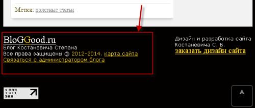 Автоматическая смена даты копирайта (copyright/©) на сайте с помощью PHP
