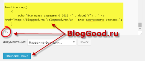 Автоматическая смена даты копирайта (copyright) на WordPress
