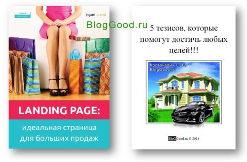 Три бесплатные книги