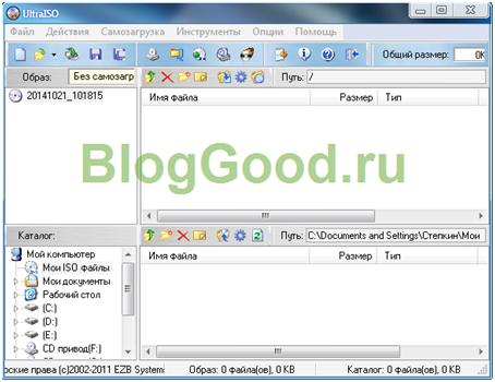 Как на флешку записать Windows7/XP и сделать ее загрузочной  при помощи Ultraiso?