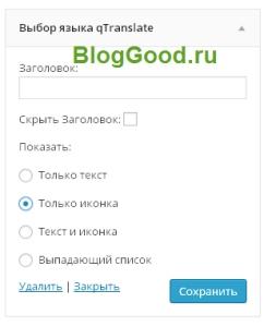 Как сделать сайт на нескольких языках вордпресс - OldKurgan.Ru