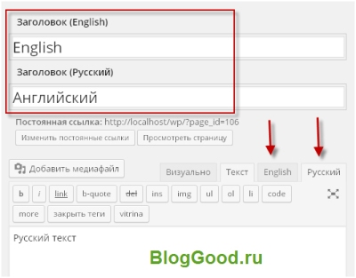 Как сделать сайт многоязычным на WordPress с плагином qtranslate