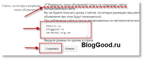 Как разрешить показ рекламных объявлений adsense только на моих сайтах.