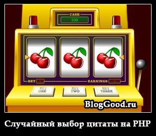 Случайный выбор цитаты на PHP