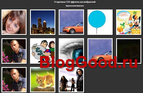 13 красивых CSS эффектов для изображений