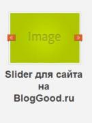 Как создать красивый слайдер для сайта с помощью CSS3 и HTML