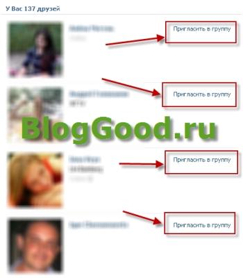 Как пригласит друзей в группу ВКонтакте