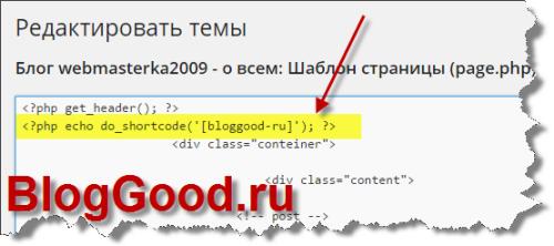 Как использовать в темах WordPress шорткоды (shortcode)?