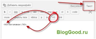 Как добавить свои кнопки в HTML редактор WordPress?