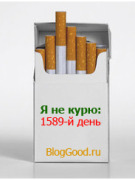 Скрипт сколько дней я не курю или не пью. Счетчик на javascript
