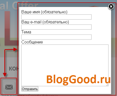 Как создать всплывающую форму обратной связи на WordPress
