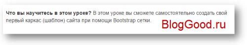Уроки Bootstrap 3.0 для начинающих (5-й урок) – работа с текстом