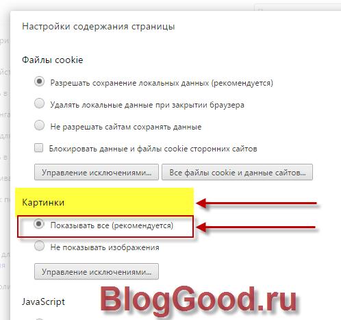 Отключить/включить загрузку картинок в браузере Google Chrome