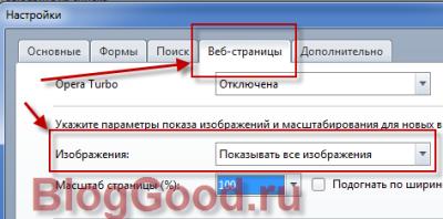 Отключить/включить загрузку картинок в браузере Opera