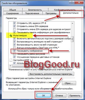 Отключить/включить загрузку картинок в браузере Internet Explorer