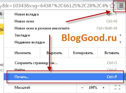 Как распечатать веб-страницу