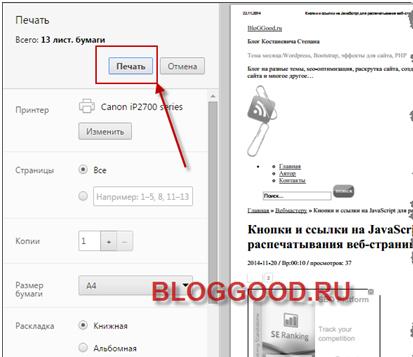 Как распечатать веб-страницу?